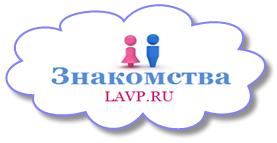 Лавп.ру