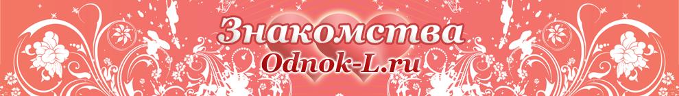 Odnok-L.ru - сайт знакомств