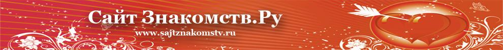 Сайт Знакомств.Ру