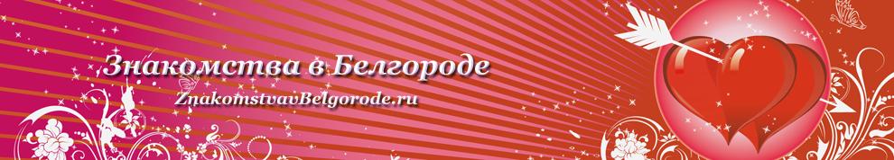 Знакомства в Белгороде